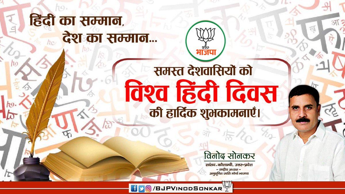 RT @BJPVinodSonkar: समस्त देशवासियों को विश्व हिंदी दिवस की हार्दिक...