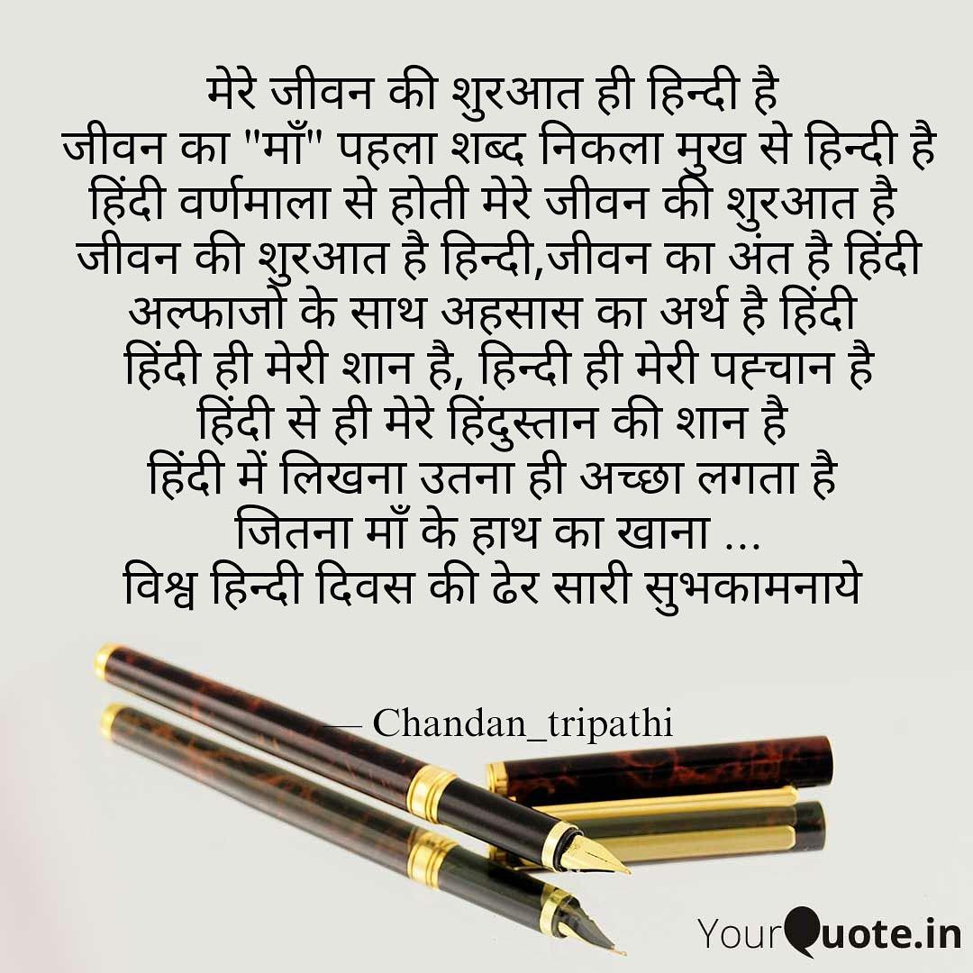 RT @chandan815: #हिंदी_दिवस की ढेर सारी सुभकामनाये ✍️💐 https://t.co/0tC2INkL9D