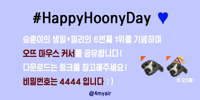 RT @4myair: #HappyHoonyDay #MILLIONS6THWIN 💙 🔗https://t.co/MR91VUjzfL https://t.co/VSJtidMEZL