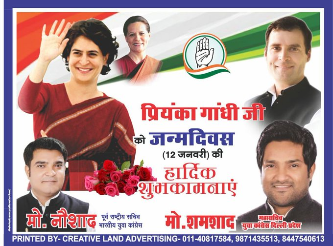 Wishing the star of congress, Priyanka Gandhi ji a very happy birthday. May god bless you with the best of all.