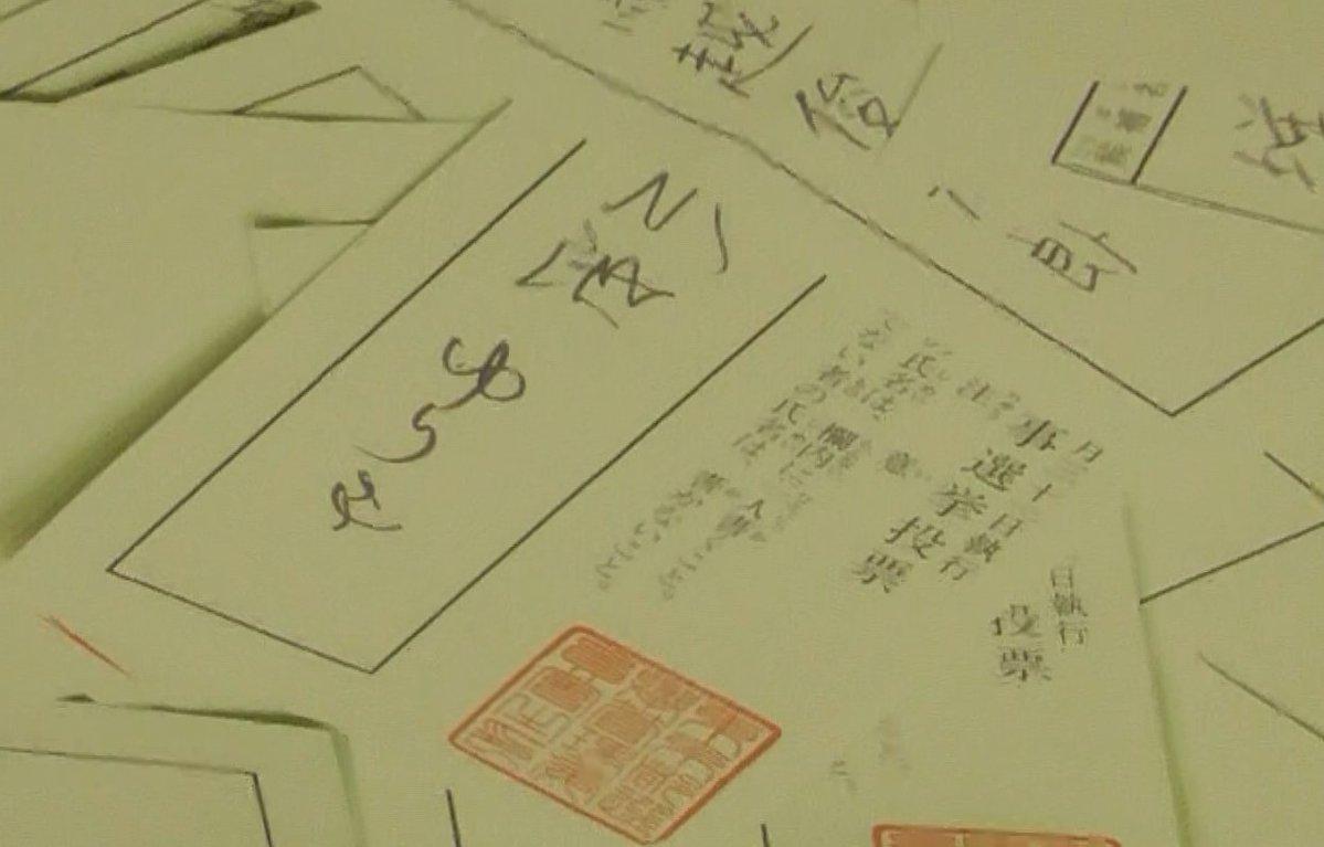 test ツイッターメディア - #読売新聞 #朝日新聞 #毎日新聞 #東京新聞 #中日新聞 #産経新聞 #日経新聞 #琉球新報 画像のような日本人離れした外国人の投票により、 小池都知事が誕生しました。 都民の投票は廃棄され、民意は反映されていません。 https://t.co/DrTO60tkEN