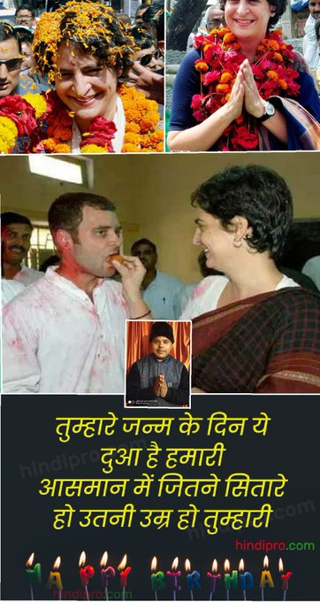 Happy Birthday priyanka gandhi badhega ji