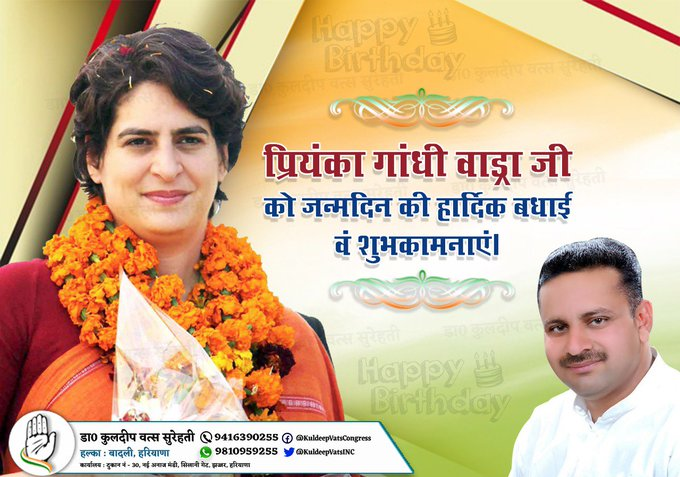 A very happy birthday to the charismatic and visionary leader - Priyanka Gandhi Vadra ji.