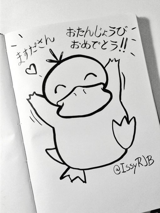 """Happy Birthday !!   Let\s wish for a \""""Let\s Go, Psyduck\"""" game in 2019!"""