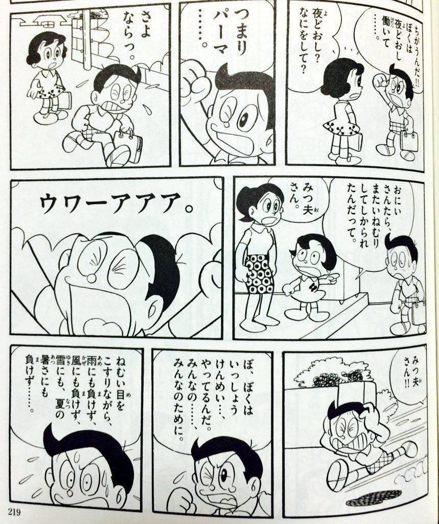 RT @fujifujizombi: ヒーローの日。  藤子不二雄を読めば ヒーローの気持ちがよくわかります。 https://t.co/ieRJnxfiq3