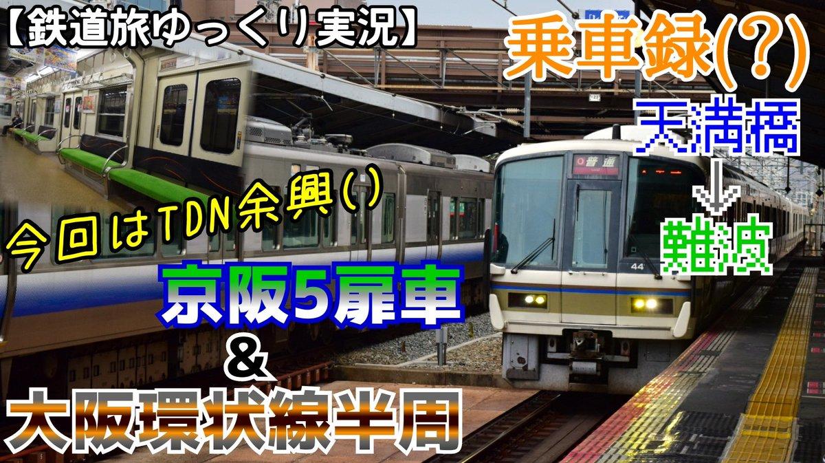 test ツイッターメディア - #Youtube 次回は次々回に繋げるための余興みたいな動画です() 京阪の5ダァー車に乗って、大阪環状線を(ほぼ)半周して、難波に向かいます。 1/18(金)19:30に【通常公開】します。プレミア公開ではないので悪しからず…。 https://t.co/NF48DmxImW