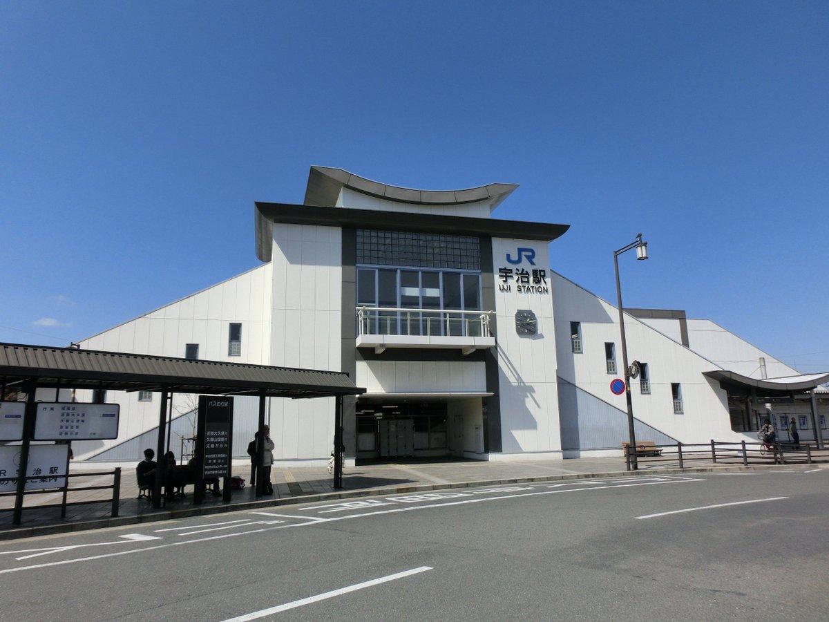 test ツイッターメディア - 宇治駅 (京都府宇治市) No.141 2015/03/25  奈良線の途中駅。 2000年に改築された現駅舎は、平等院鳳凰堂をモチーフにした橋上駅舎。  2面4線を有し、快速と普通の緩急接続が行われます。 平等院へは徒歩10分。京阪宇治駅へは徒歩10分。 駅前に壺の形をした郵便ポストがある。  #RYの駅めぐり録 https://t.co/D7NAPVYalE