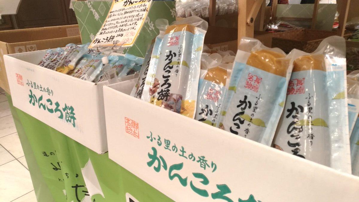 test ツイッターメディア - 【京阪モール、1月22日まで!】こんばんは、今日もたくさんの再入荷ございます!写真は再入荷……ではなくこの催事では初入荷になります✨長崎県佐世保市の草加家さんのかんころ餅、愛媛県大州市の矢野味噌さんの真鯛だし入り味噌です(*´罒`*)どちらもふるさとの香りと味が楽しめます(。•ㅅ•。) https://t.co/Gw5fvCOLMI