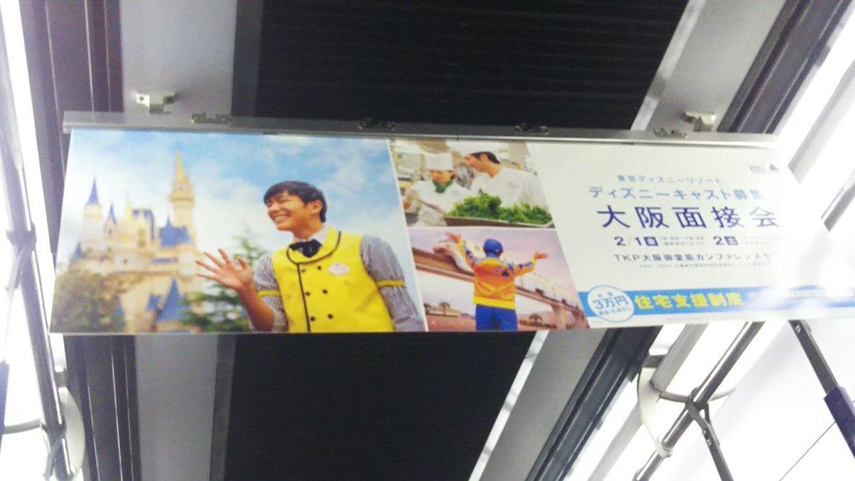 test ツイッターメディア - 京阪電車の中吊り広告。TDRも広範囲で募集してるんだなぁと。 https://t.co/Oieva9Vzq3