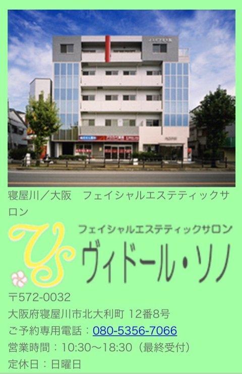 test ツイッターメディア - こんばんは(*'▽') 京阪寝屋川市駅より桜木橋西詰交差点に向かって徒歩8分♫ フェイシャルエステティックサロン ヴィドール・ソノです  今日は陽射しがあり暖かな1日でしたね。 さあ、素敵な夜のスタートですね( *´艸`)  https://t.co/uzkH1qmroF https://t.co/PQ1uHX4kcq
