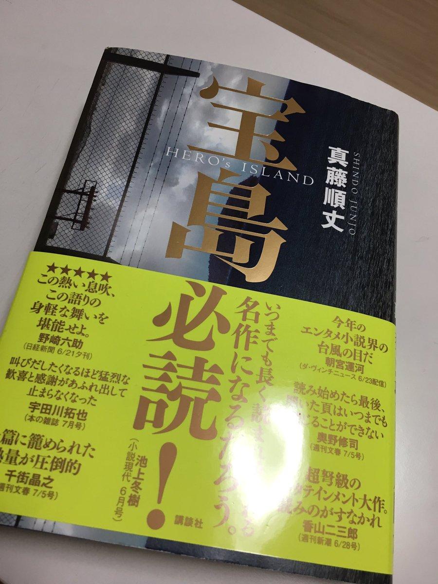 RT @zay2hiro3: これが受賞するんじゃないかと思って朝 買っていた!#直木賞 #宝島 #真藤順丈...