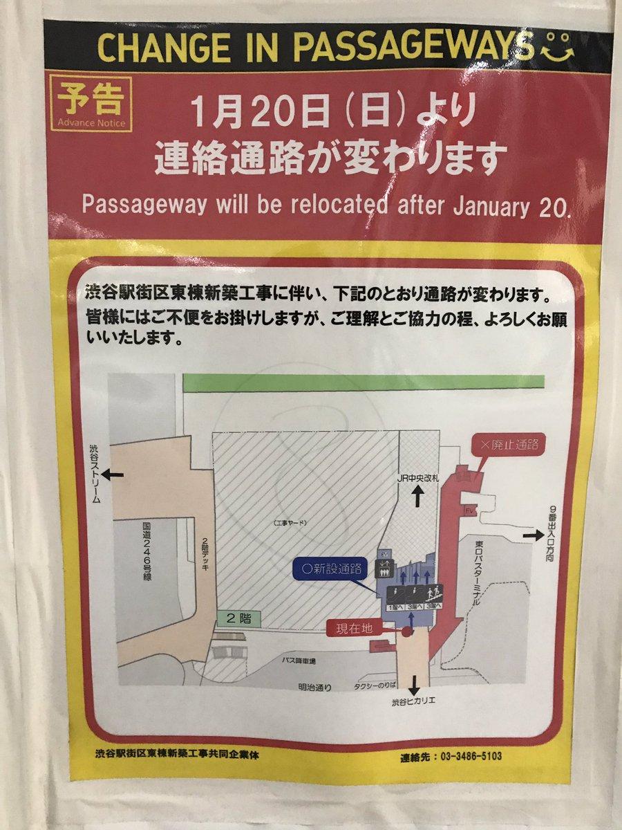 test ツイッターメディア - 渋谷中央改札からヒカリエ方面への迷い道くねくねの臨時通路、やっとマトモになるんか。狭くてイライラすんのに警備員が率先して苛立ってていっつも怒鳴っててホント朝から気が滅入る状態だった。マシになることを祈るよ。 https://t.co/0UBgrCxtwG