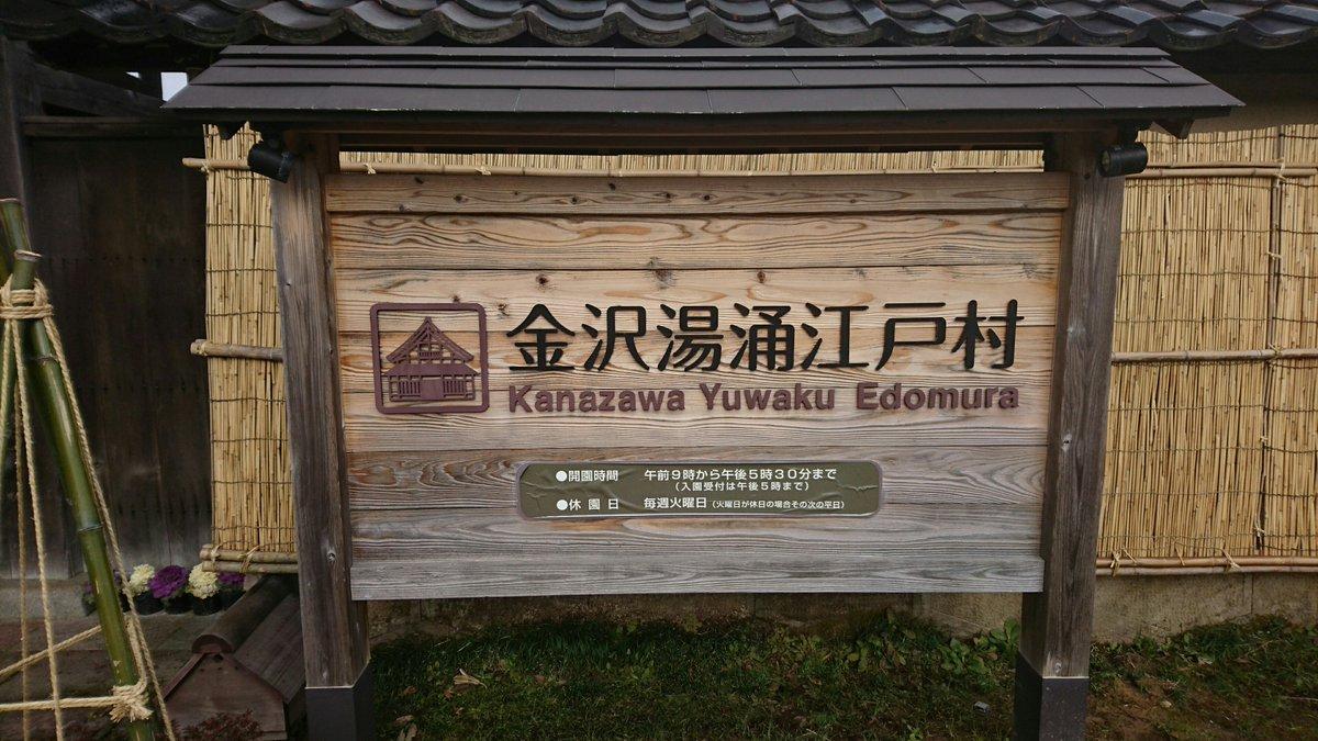 I'm at ホテルエコノ金沢駅前 in 金沢市, 石川県 https://t.co/7q2A4TL2Vv