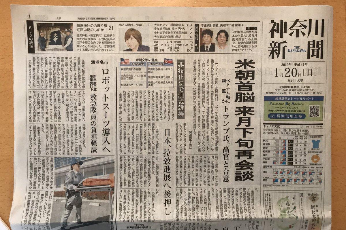 RT @rockyneco_miya: さっき新聞を見ようとしたら...ん?北山くん!?こんなに大きく!(...