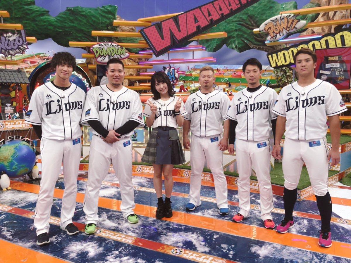 西武ファンの惣田紗莉渚が卒業後に選手とお付き合いする可能性