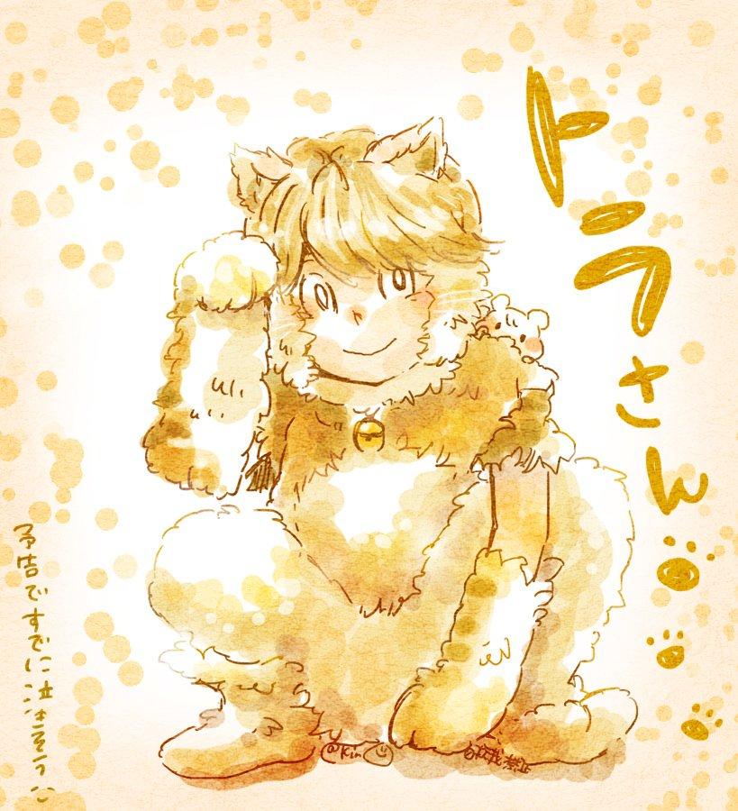 RT @kinononnon: トラさんの予告で既に泣きそう😭  #トラさん〜僕が猫になったワケ〜 https://t.co/6ZBCITgc5z
