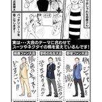 2019-10-20アタック25実況イメージ1