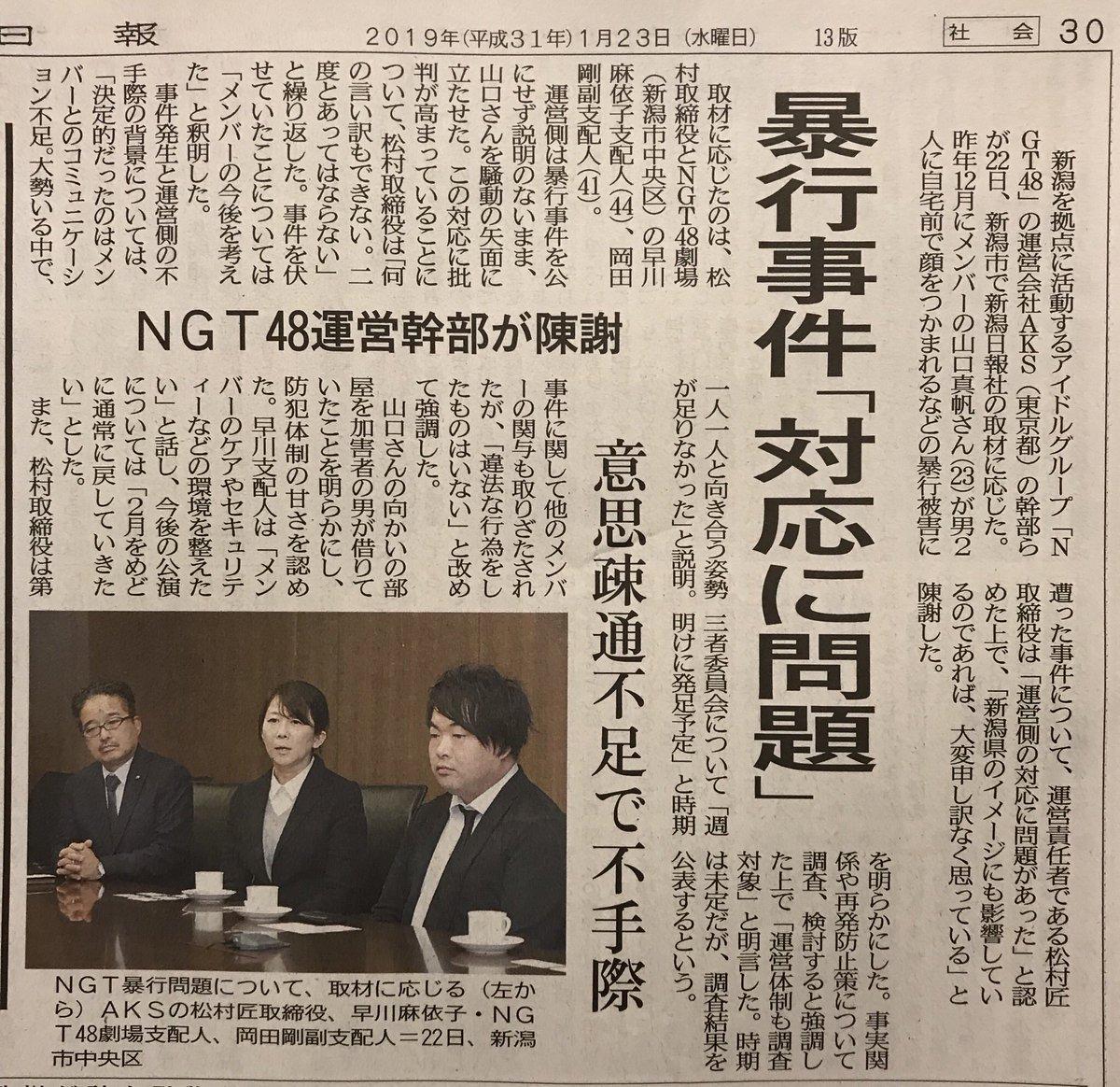 住宅情報サイトがNGT事件の核心へ迫る記事を掲載