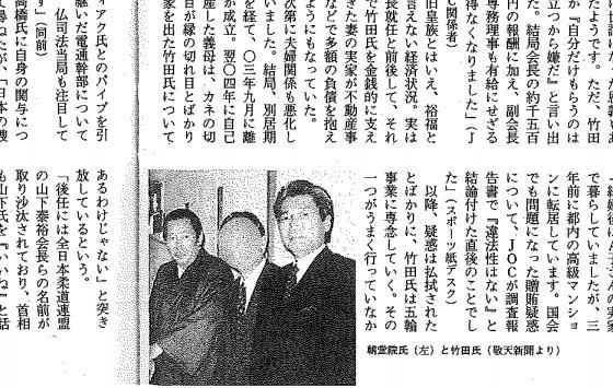 RT @minorucchu: 文春。「竹田恒和JOC会長...
