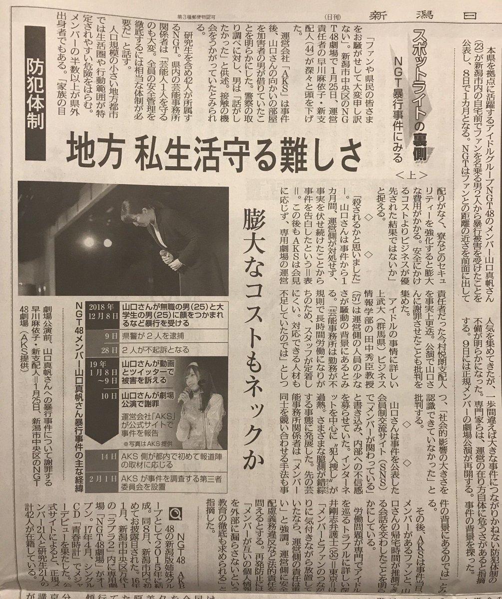 新潟日報、NGT問題特集記事「スポットライトの裏側<上>」を掲載 絶対に風化させない模様