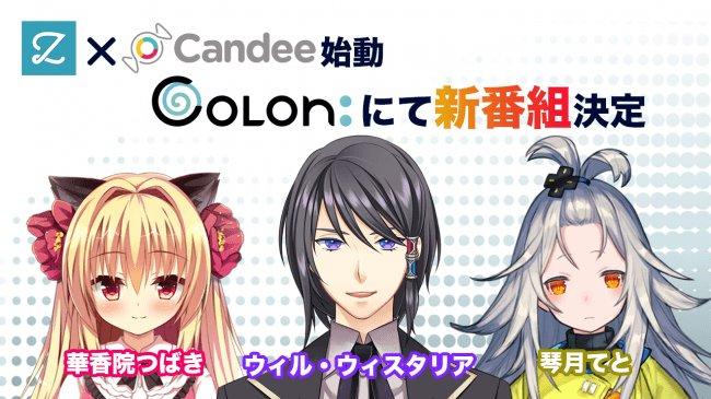 RT @animebox_jp: 【株式会社ZIG】ZIG × Candee の新チャンネルがColon:にて始動 https://t.co/Ur469xL19h https://t.co/IomMBBdpeJ