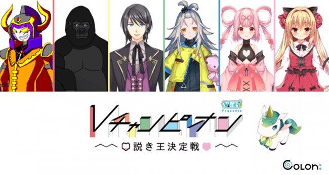 RT @animebox_jp: Colon:公式番組「流星群Presents Vチャンピオン」がスタート。初回は、2月9日バレンタインにちなんだ口説き王決定戦 https://t.co/pi82dVoz1D https://t.co/5eVjfs7GDl