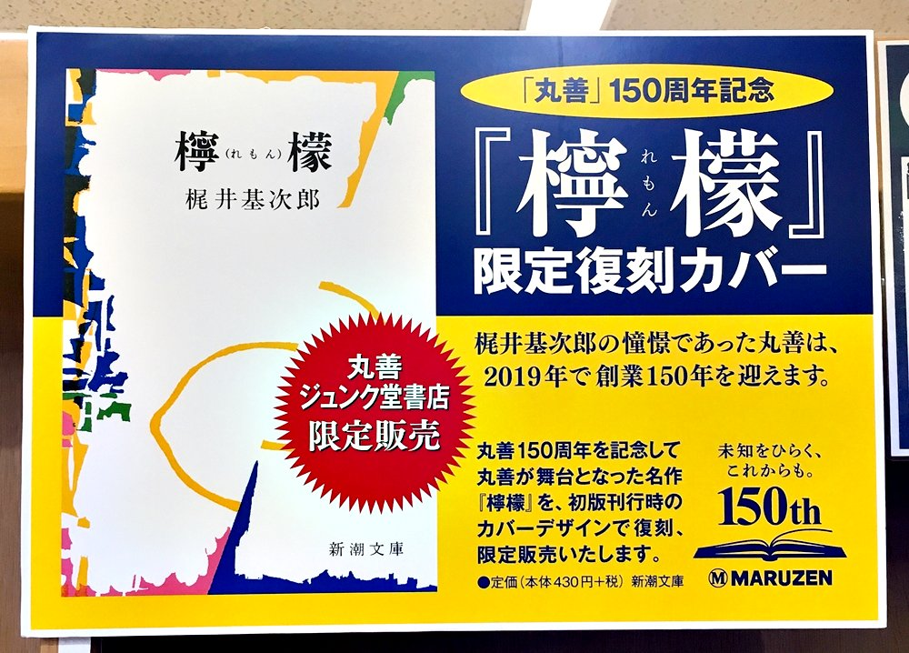 丸善で梶井基次郎の「檸檬」が限定復刻カバーで販売→全部小口研磨本だった 消費者を馬鹿にしすぎだろ