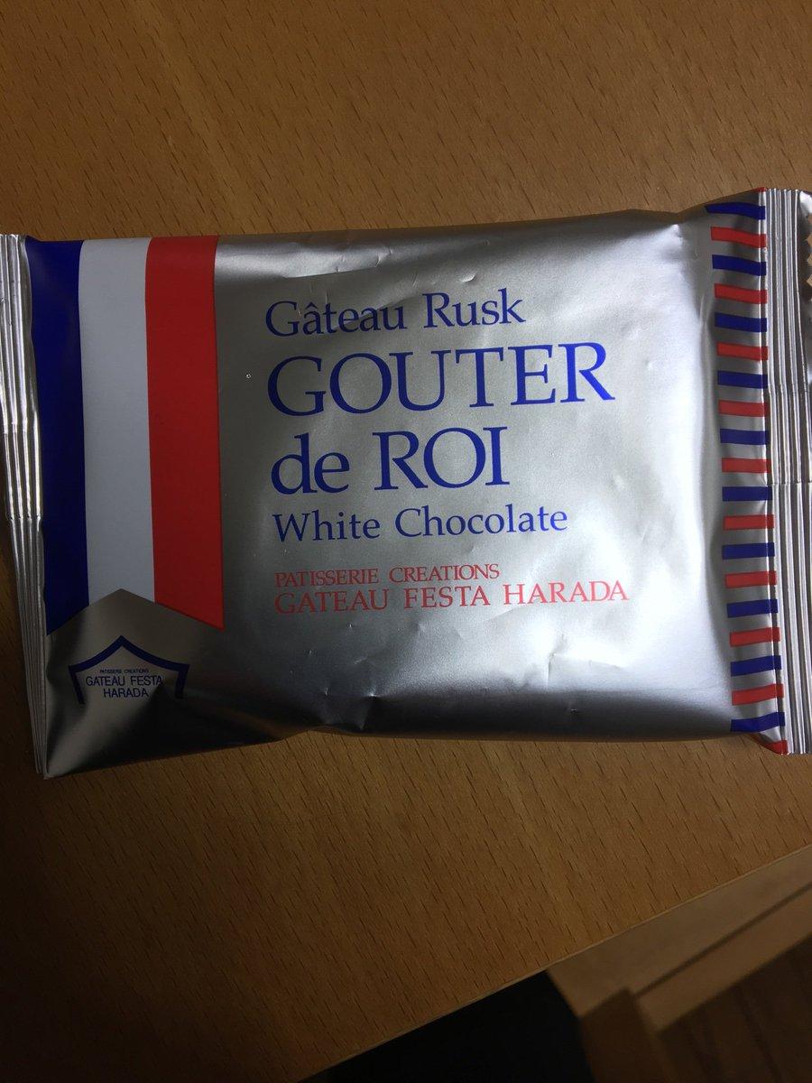 test ツイッターメディア - グーテデロワ。ホワイトチョコレートとラスクをコーティングしてる素敵なお菓子。プレミアムも美味しい。#グーテデロワ https://t.co/gfcbLMI18K
