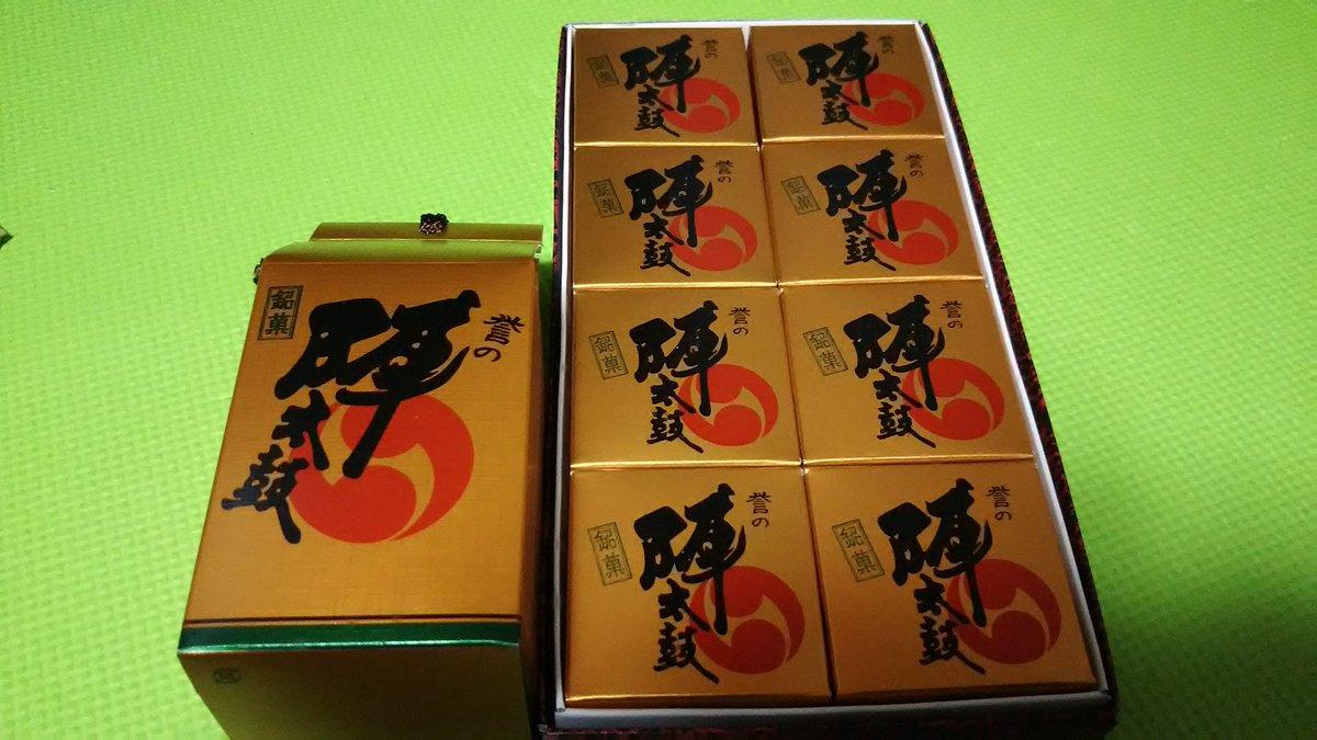 test ツイッターメディア - 今回の鹿児島遠征での娘からのお土産リクエストは、「誉の陣太鼓」。 熊本県のお菓子なんですが、以前交流があった熊本の方からいただいて以来、九州で買うお土産の定番です(笑) https://t.co/yjGlTrfBdu
