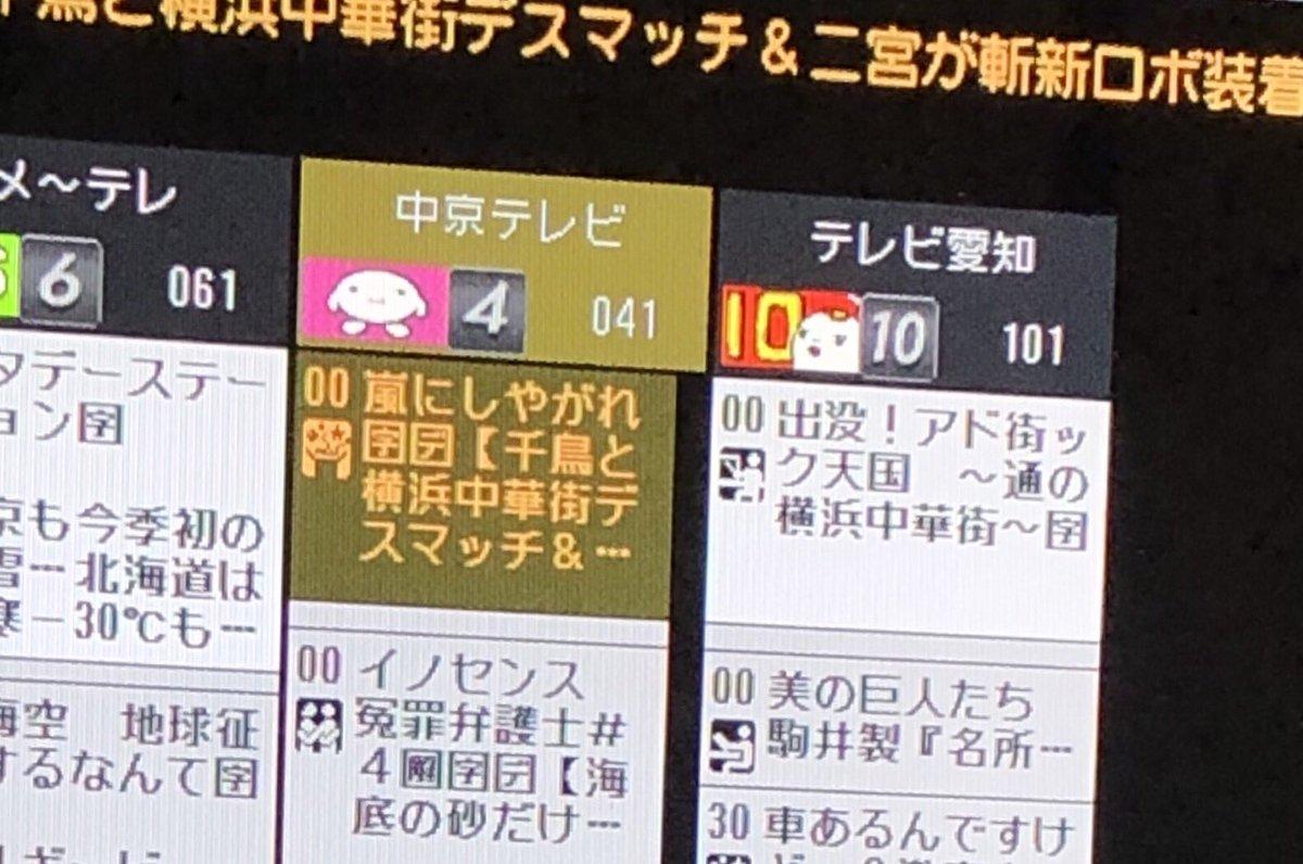 嵐にしやがれ デスマッチ 横浜