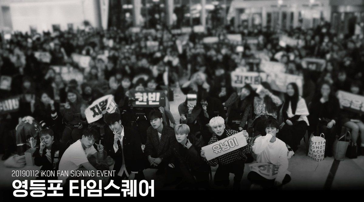 #iKON NEW KIDS REPACKAGE : 'THE NEW KIDS' FAN-SIGNING EVENT on Jan. 12 in YEONGDUNGPO  More photos 🔽   #아이콘 #TheNewKids #FANSIGNING #BUNDANG #YG