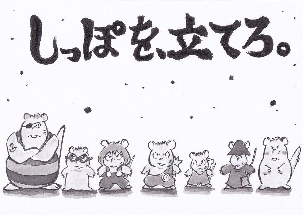 ガンバの冒険 年賀状