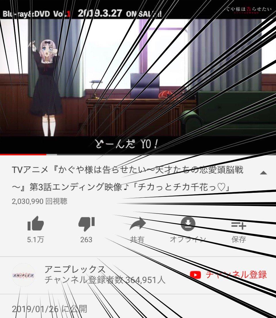かぐや様は告らせたい アニメ 放送日