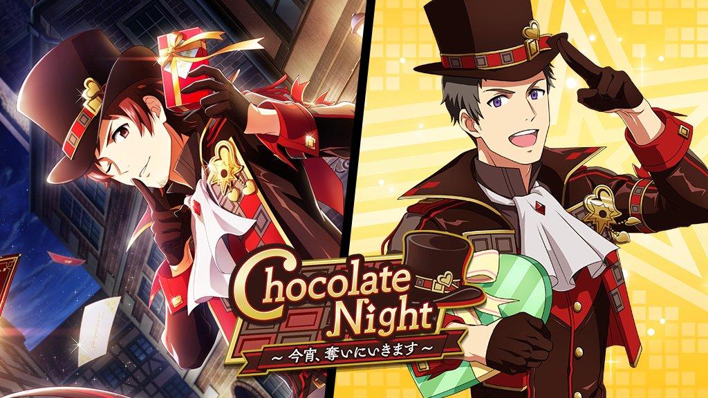 test ツイッターメディア - イベント『Chocolate Night〜今宵、奪いにいきます〜』を開催しました! イベントPtを獲得して、期間限定のアイドルたちをぜひスカウトしてくださいね!  <新登場アイドル> SR 天道 輝(CV:仲村 宗悟) R 信玄 誠司(CV:増元 拓也)  #エムステ #SideM https://t.co/nlsJeOQg92