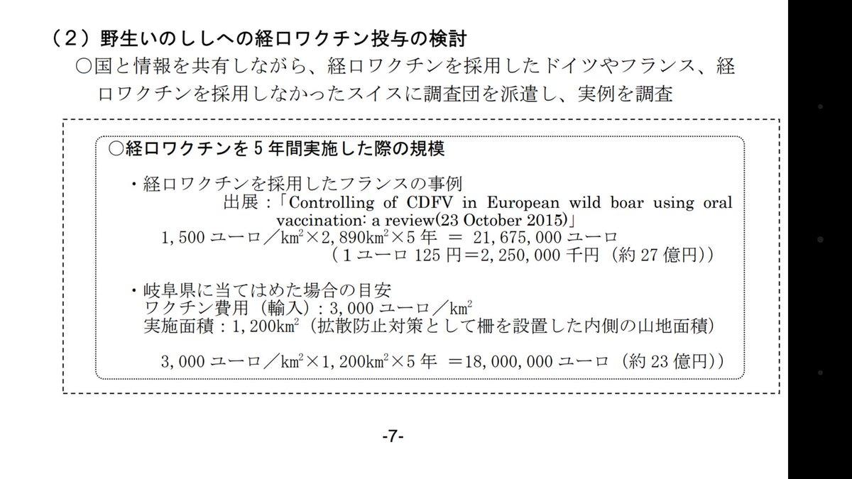 イノシシ 経口ワクチン