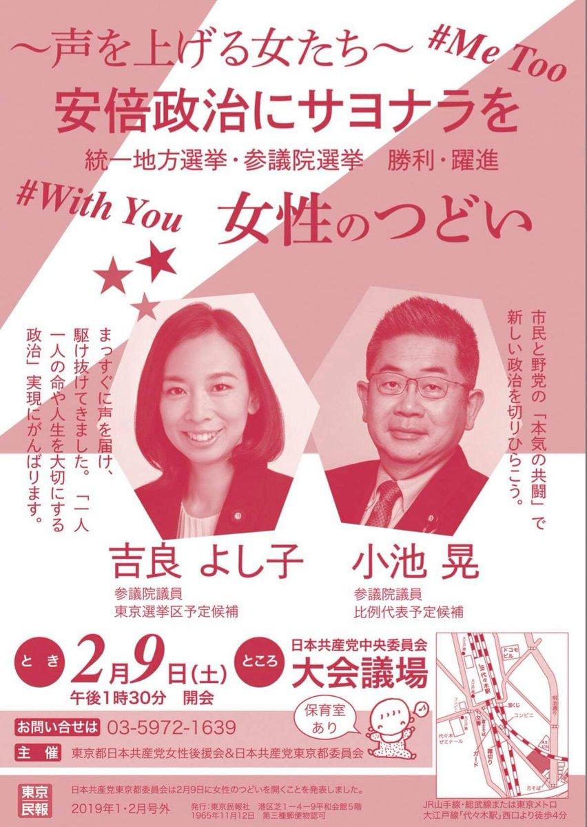 test ツイッターメディア - 今週9日(土)13時30分~、東京都女性後援会の「女性のつどい」。  過労死ご遺族の方や、セクハラ裁判をたたかってきた弁護士さんなど、多彩な方が応援のスピーチをしてくださる予定です。  統一地方選の予定候補者の女性たち、私吉良よし子と小池晃参院議員もお話しします。お気軽にご参加ください。 https://t.co/oOUInBFGn6