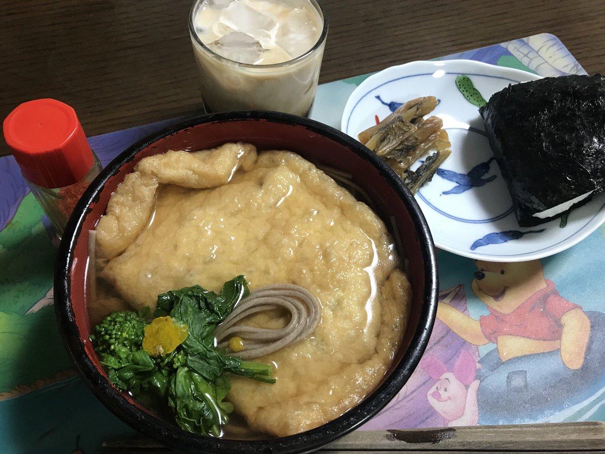 RT @zrdLiqBr1qn0vcl: お昼は、狐蕎麦🦊 https://t.co/JRUjifSjN8