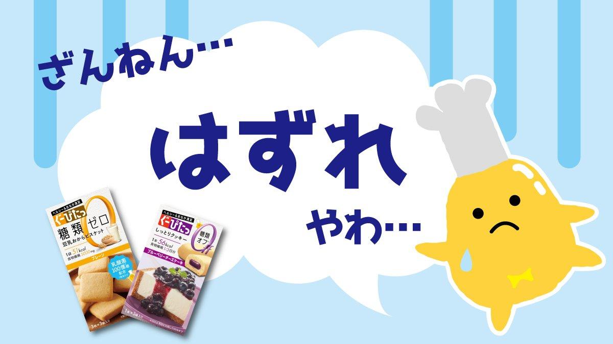 test ツイッターメディア - @Koyuki__0227 残念・・・【はずれ】です・・・ キャンペーンはまだまだ続くよ! 次の投稿でまたチャレンジしてね! 『 #教えてぐーぴたいむ 』 #ぐーぴたっ ぐーぴたっキャンペーンサイトはこちら 大久保さんの全おもしろ動画も見れるよ! https://t.co/rsjo4yrrNR https://t.co/ZfJPXsMara