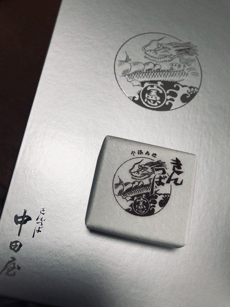 test ツイッターメディア - 金沢土産。中田屋のきんつば。これ大好き😋 https://t.co/RLmRovJIGo