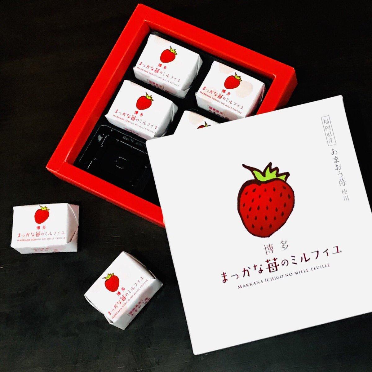 test ツイッターメディア - 福岡のお土産「苺のミルフィユ」 美味しかったよー!  ベルンのチョコミルフィーユと 似た雰囲気のやーつ。  ベルンのチョコミルフィーユ めっちゃ美味しいよね♡  好きな人いるー?   #ゆうこりんはダイエット情弱 https://t.co/s7kHJHyySy