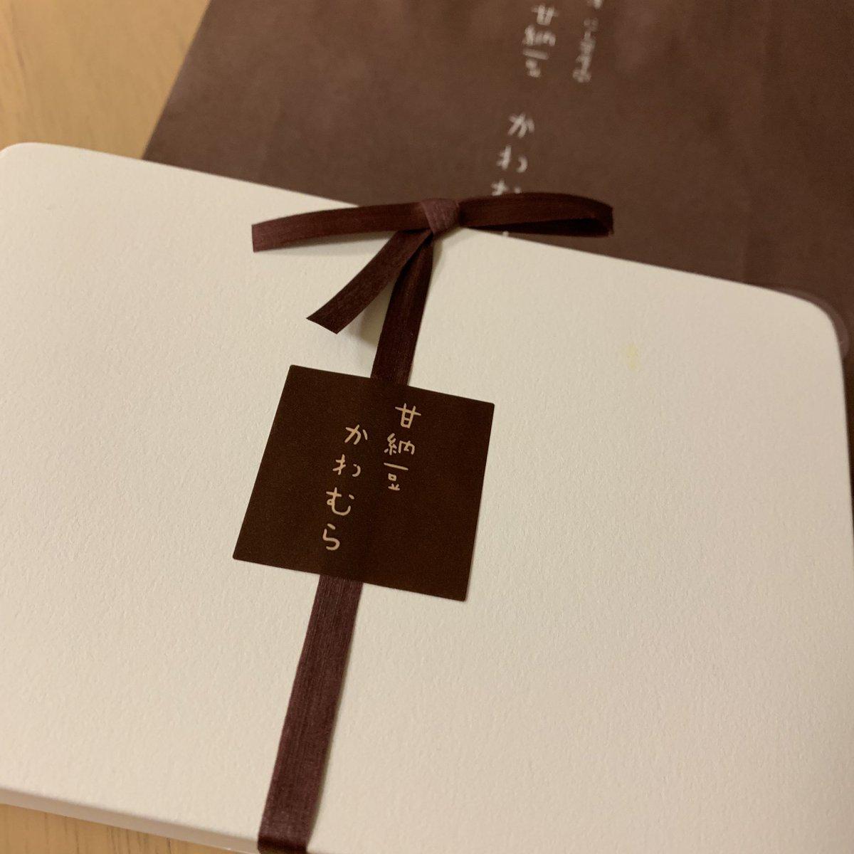 test ツイッターメディア - 友人からまた金沢のお菓子頂いた⭐️ 甘納豆かわむら さん おいしそう😋嬉しい✨ https://t.co/DY4CxP9VUI