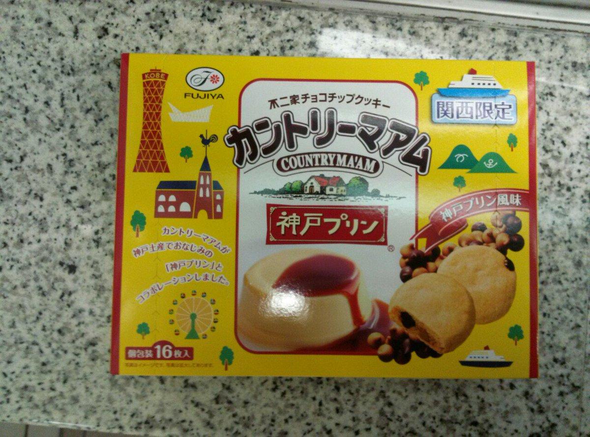 test ツイッターメディア - ミニSLの走行のために久しぶりに神戸へいったので、お土産を買いました。 カントリーマムとキットカットです。 発売元を見ると神戸プリンを販売するトーラクになっていました。 うまいこともうけますね。 https://t.co/IZw7DHKHPr
