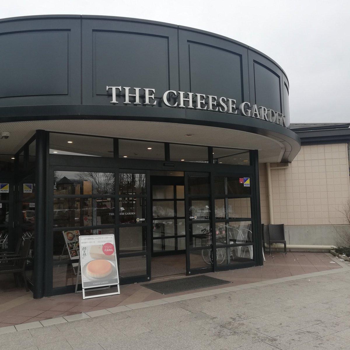 test ツイッターメディア - 御用邸チーズケーキ買った 試食の時点で激うま😋 https://t.co/JjXQfEvHi4