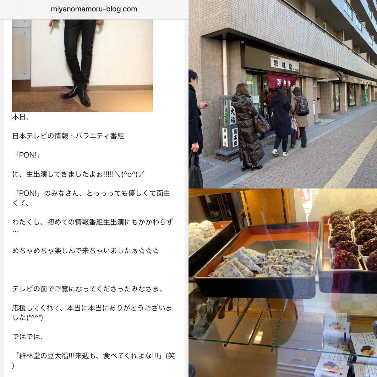 test ツイッターメディア - 群林堂の豆大福だ😆💕 https://t.co/KglpumSPjZ