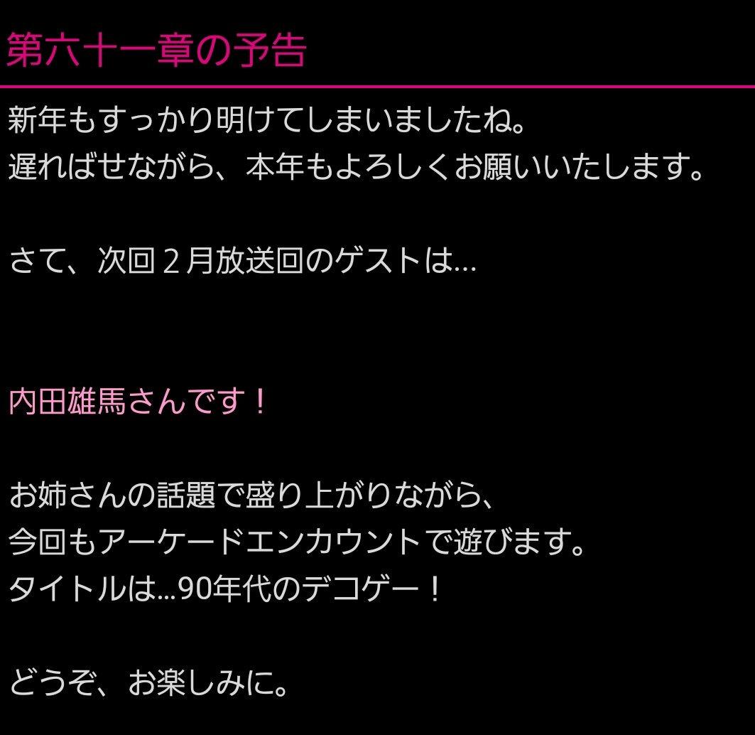 test ツイッターメディア - 東京エンカウント今月のゲストがたそーだと今更知ったし… https://t.co/iI4jk73sgq