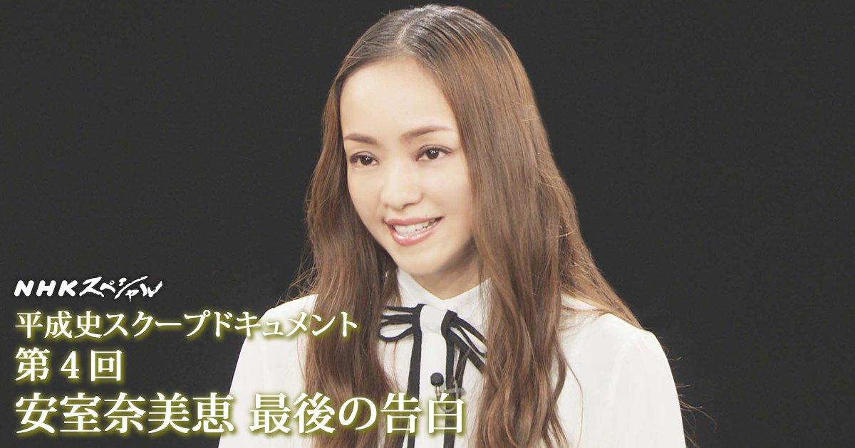test ツイッターメディア - 引退の直前、安室奈美恵さんがNHKの独占インタビューに答えました。 テレビ出演をほとんどしない安室さんが、「引退を決意した胸の内」を、初めて語ってくれました。 #NHKスペシャル 「 #平成史スクープドキュメント 第4回 #安室奈美恵 最後の告白」 本日深夜0時40分再放送! https://t.co/hHrzdNk8Ws https://t.co/JTrctIEWxY