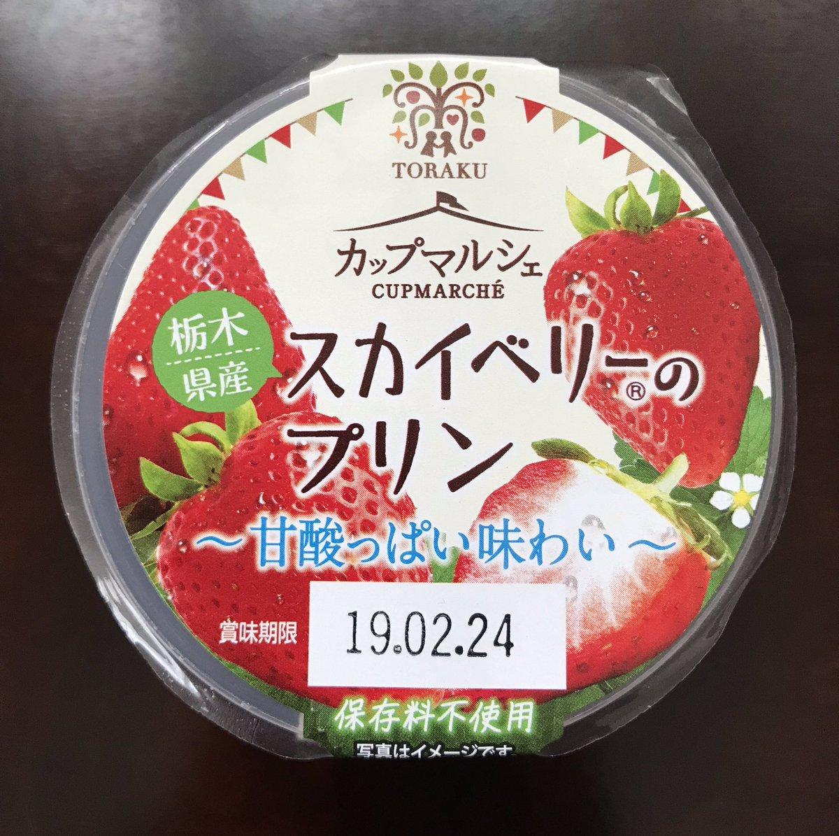 test ツイッターメディア - #神戸 ・ #トーラク の #カップマルシェ ・ #スカイベリーのプリン #栃木県産スカイベリー を使用したプリン。 苺の味が濃く、とても美味しい。 カップマルシェに他の種類があるようなので、他の種類も食べてみたいです。 https://t.co/YtZTseEMtK