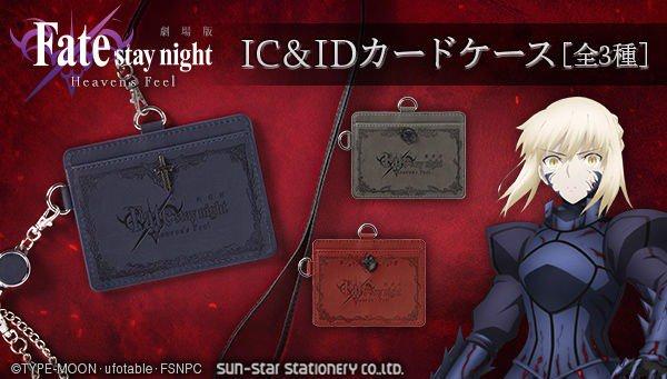 test ツイッターメディア - 劇場版「Fate/stay night [Heaven's Feel] 」よりIC&IDカードケースが登場! デザインは「セイバーオルタ」「間桐桜-マキリの杯-」「遠坂凛」の3種類☆ ワイヤーリール付きチェーンも付属します♪ #fate_sn_anime https://t.co/SUc1dk2MKZ https://t.co/RU8DeuS7Ps