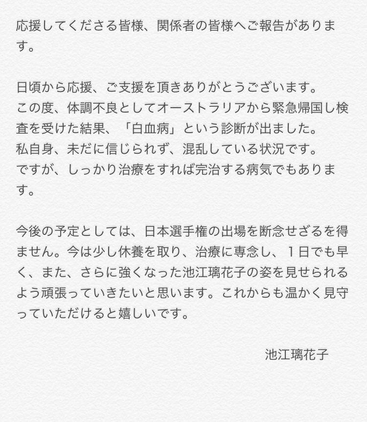 【速報】日本最強スイマー池江瑠花子さん(18)、白血病になる