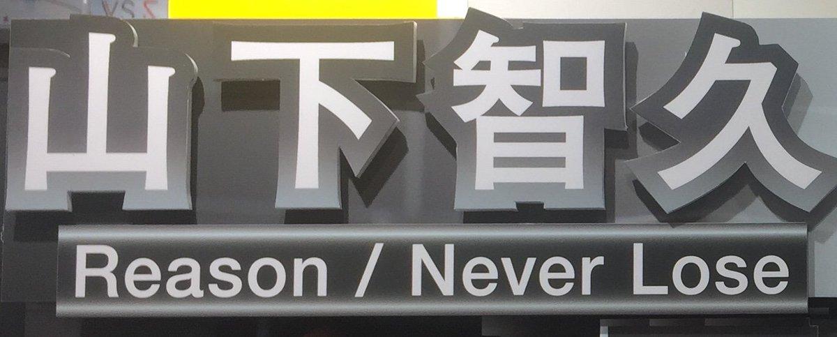 test ツイッターメディア - 【#タワ渋ジャニーズ】 #山P ニューシングル『#Reason/#NeverLose』入荷しております✨アニメ『#逆転裁判 ~その「真実」、異議あり!~Season 2』 OPテーマで真実と嘘、白と黒がテーマの両A面✊お洒落でカッコよく美しい山Pサウンドに聞き惚れます❣️(鮎) #CD入荷情報 #山下智久 #タワジャニ https://t.co/vLmRvIwJ4h